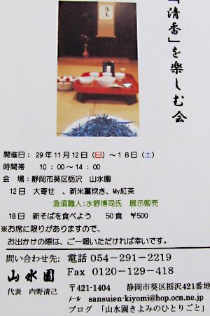 2017100701